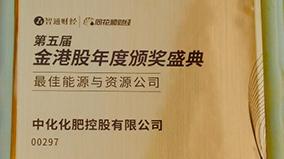"""zhonghuahua肥于""""2020jin港股""""评选   荣ying""""最佳能源与资源公si""""大奖"""